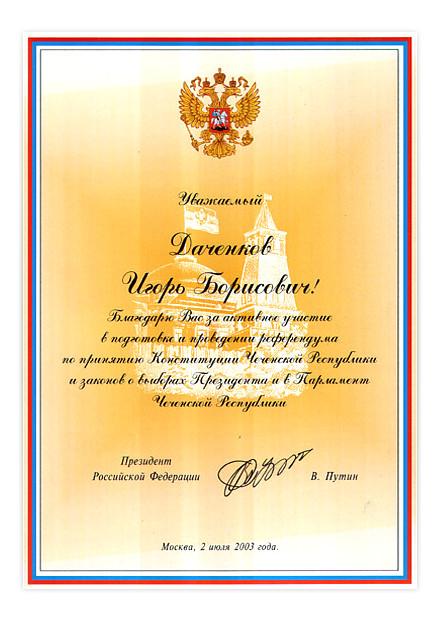 Благодарность И.Б. Даченкову от В.В. Путина